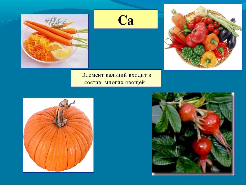 Ca Элемент кальций входит в состав многих овощей