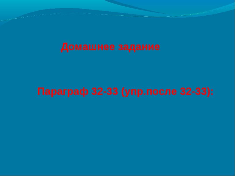 Домашнее задание Параграф 32-33 (упр.после 32-33):