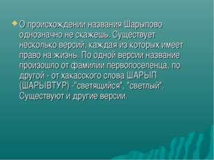 О происхождении названия Шарыпово однозначно не скажешь. Существует несколько
