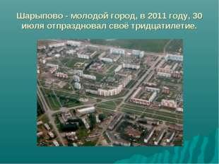 Шарыпово - молодой город, в 2011 году, 30 июля отпраздновал своё тридцатилетие.