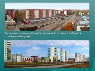 Последние годы город Шарыпово интенсивно развивается. Строятся новые жилые до