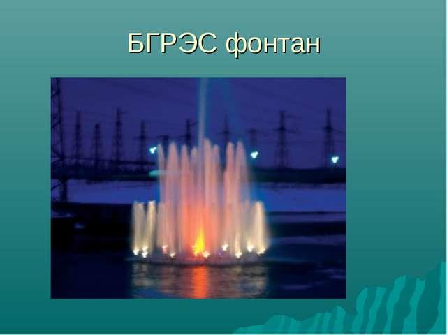БГРЭС фонтан