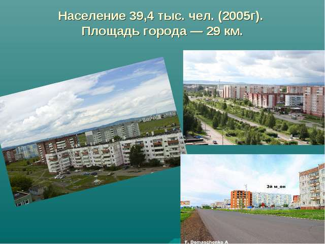 Население 39,4 тыс. чел. (2005г). Площадь города — 29 км.
