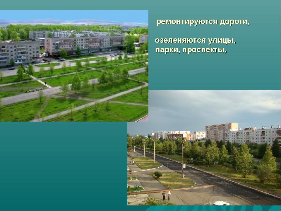 ремонтируются дороги, озеленяются улицы, парки, проспекты,