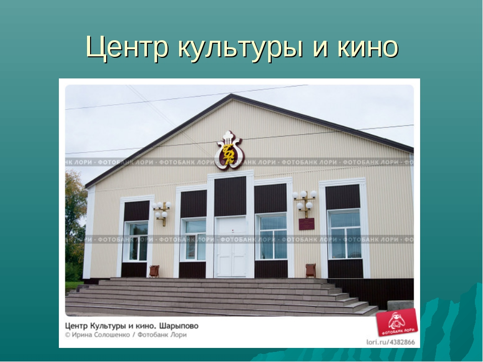 Центр культуры и кино