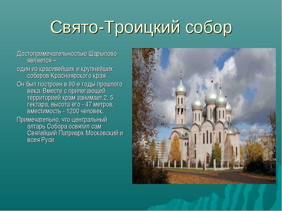 Свято-Троицкий собор Достопримечательностью Шарыпово является – один из краси...