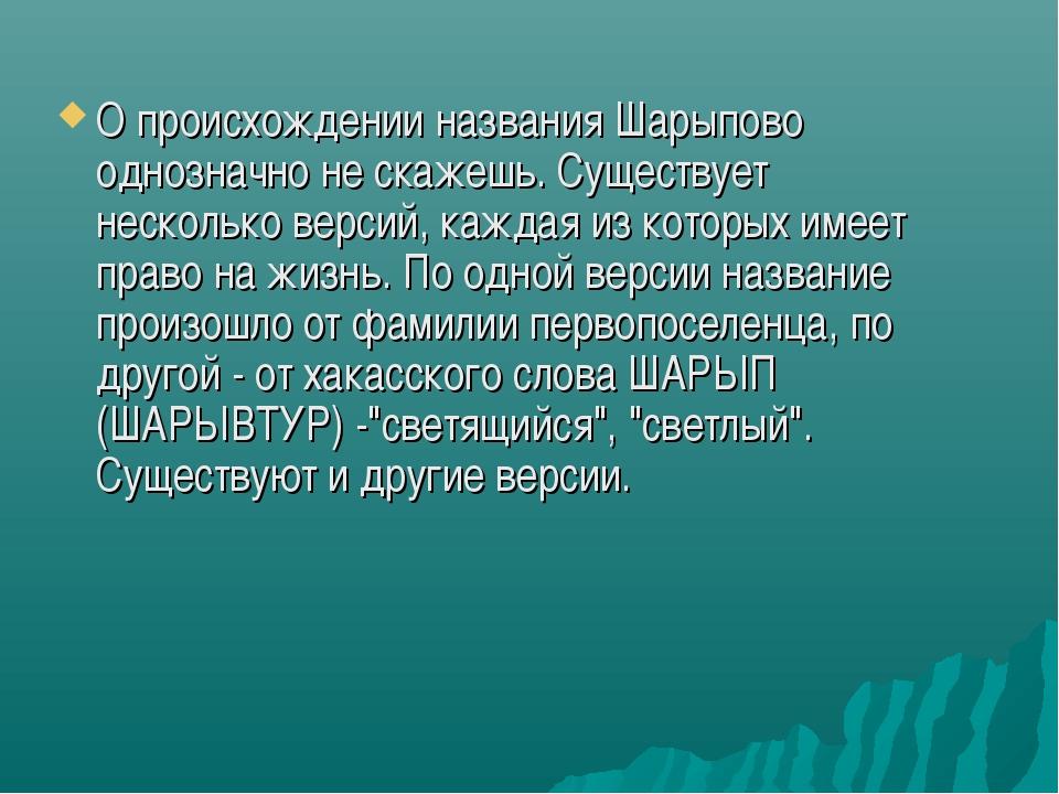 О происхождении названия Шарыпово однозначно не скажешь. Существует несколько...