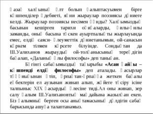 Қазақ халқының ұлт болып қалыптасуымен бірге көшпенділер әдебиеті, яғни жырау