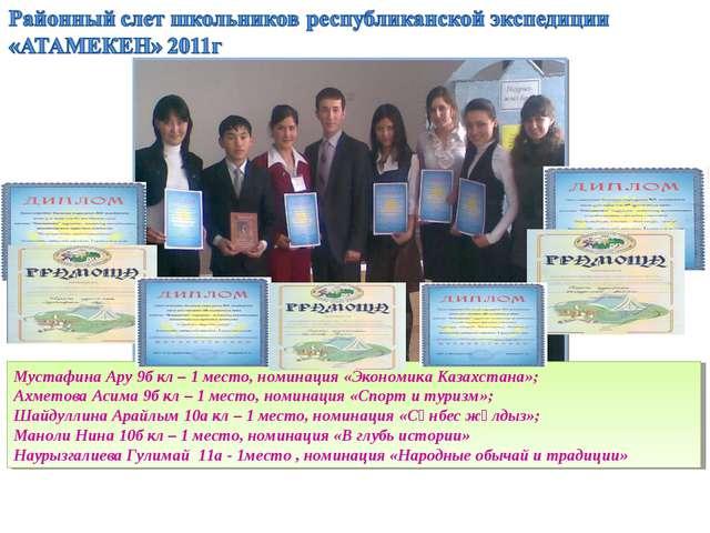 Мустафина Ару 9б кл – 1 место, номинация «Экономика Казахстана»; Ахметова Аси...