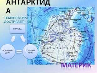 ТЕМПЕРАТУРА ДОСТИГАЕТ – 900 АНТАРКТИДА
