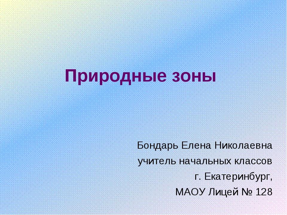 Природные зоны Бондарь Елена Николаевна учитель начальных классов г. Екатерин...