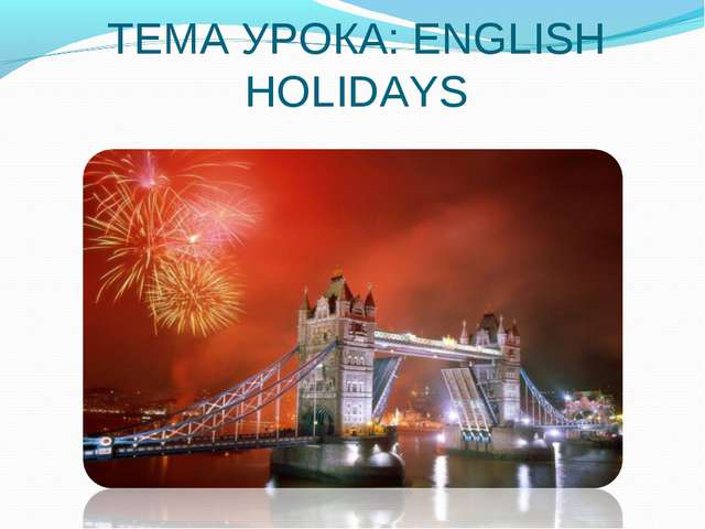 ТЕМА УРОКА: ENGLISH HOLIDAYS
