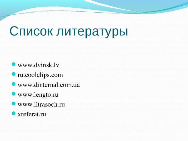 Список литературы www.dvinsk.lv ru.coolclips.com www.dinternal.com.ua www.len...