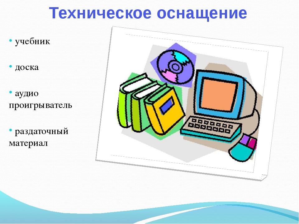 Техническое оснащение учебник доска аудио проигрыватель раздаточный материал