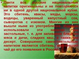 Почти все русские национальные напитки оригинальны и не повторяются ни в одно