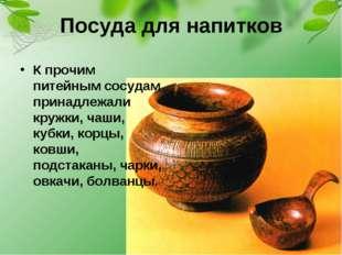 Посуда для напитков К прочим питейным сосудам принадлежали кружки, чаши, кубк