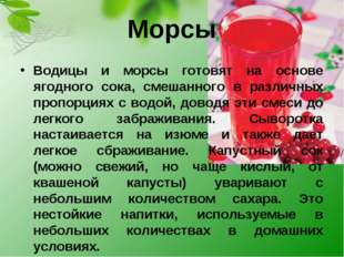Морсы Водицы и морсы готовят на основе ягодного сока, смешанного в различных