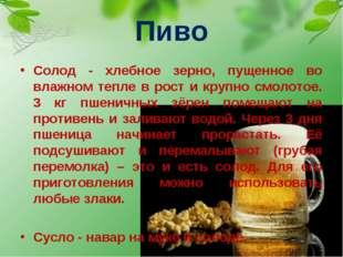 Пиво Солод - хлебное зерно, пущенное во влажном тепле в рост и крупно смолото