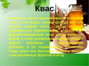 Квас Сущность приготовления квасов состоит в том, что из воды, муки и солода