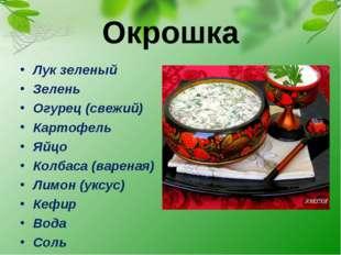 Окрошка Лук зеленый Зелень Огурец (свежий) Картофель Яйцо Колбаса (вареная) Л