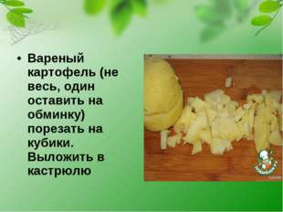Вареный картофель (не весь, один оставить на обминку) порезать на кубики. Выл