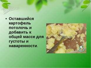 Оставшийся картофель потолочь и добавить к общей массе для густоты и наваренн