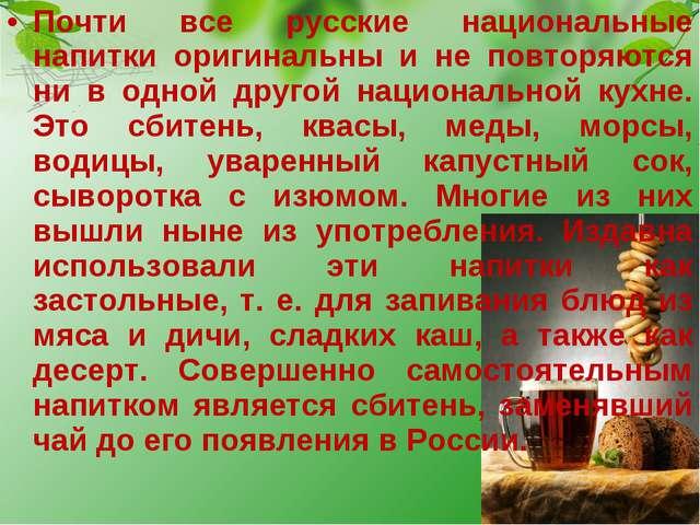 Почти все русские национальные напитки оригинальны и не повторяются ни в одно...