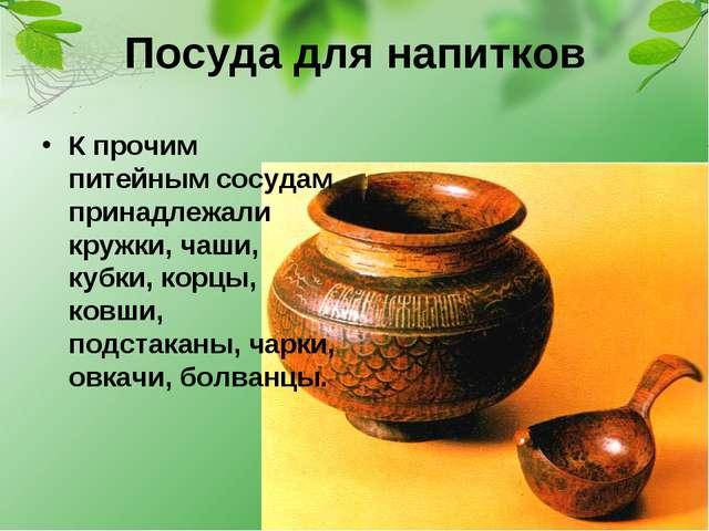 Посуда для напитков К прочим питейным сосудам принадлежали кружки, чаши, кубк...