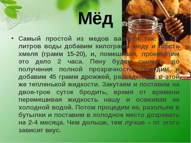 Мёд Самый простой из медов варится так: в 6-7 литров воды добавим килограмм м...
