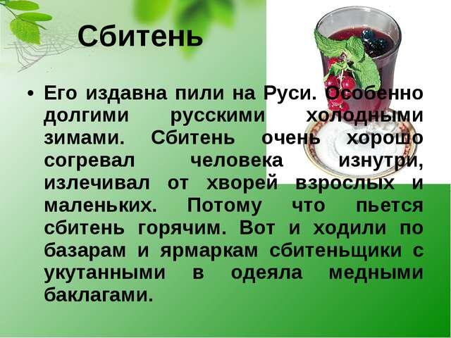 Его издавна пили на Руси. Особенно долгими русскими холодными зимами. Сбитень...