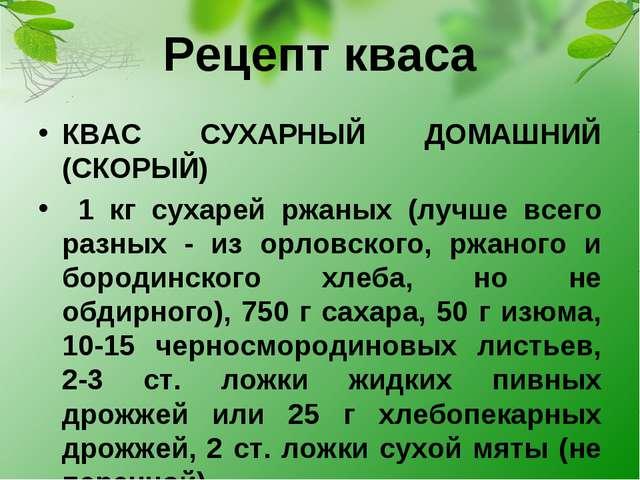 Рецепт кваса КВАС СУХАРНЫЙ ДОМАШНИЙ (СКОРЫЙ) 1 кг сухарей ржаных (лучше всего...