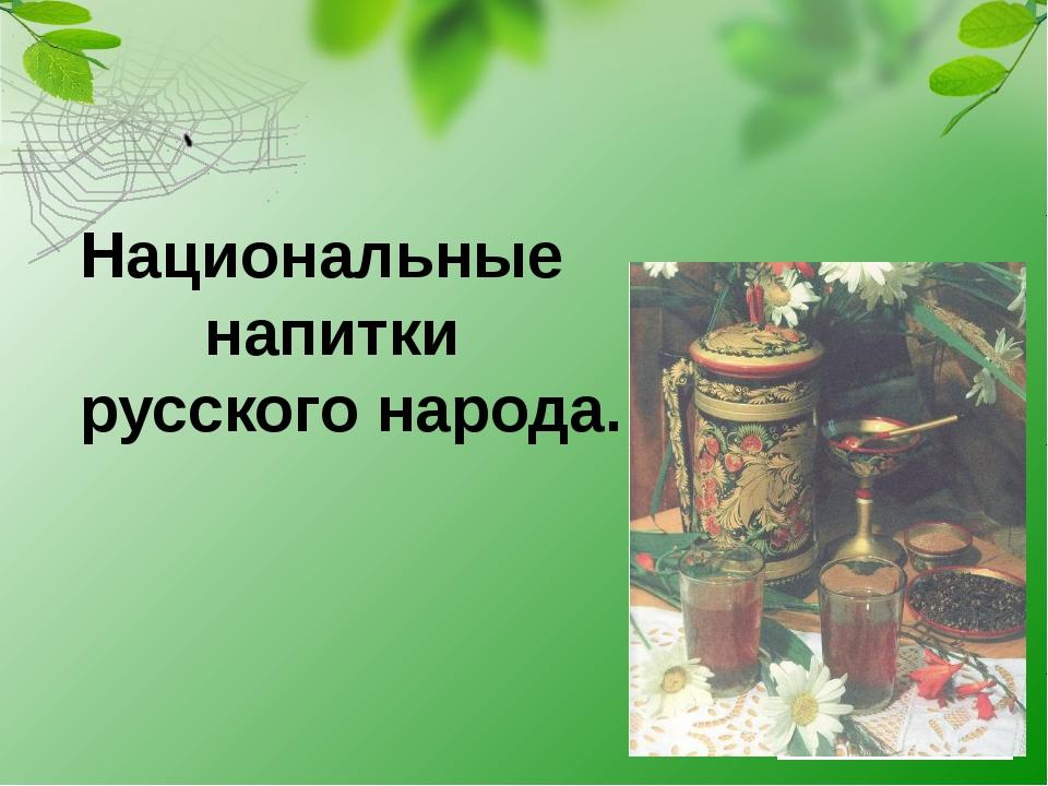 Национальные напитки русского народа.