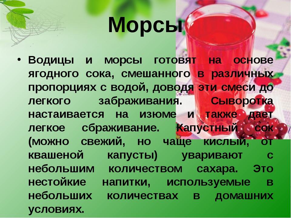 Морсы Водицы и морсы готовят на основе ягодного сока, смешанного в различных...
