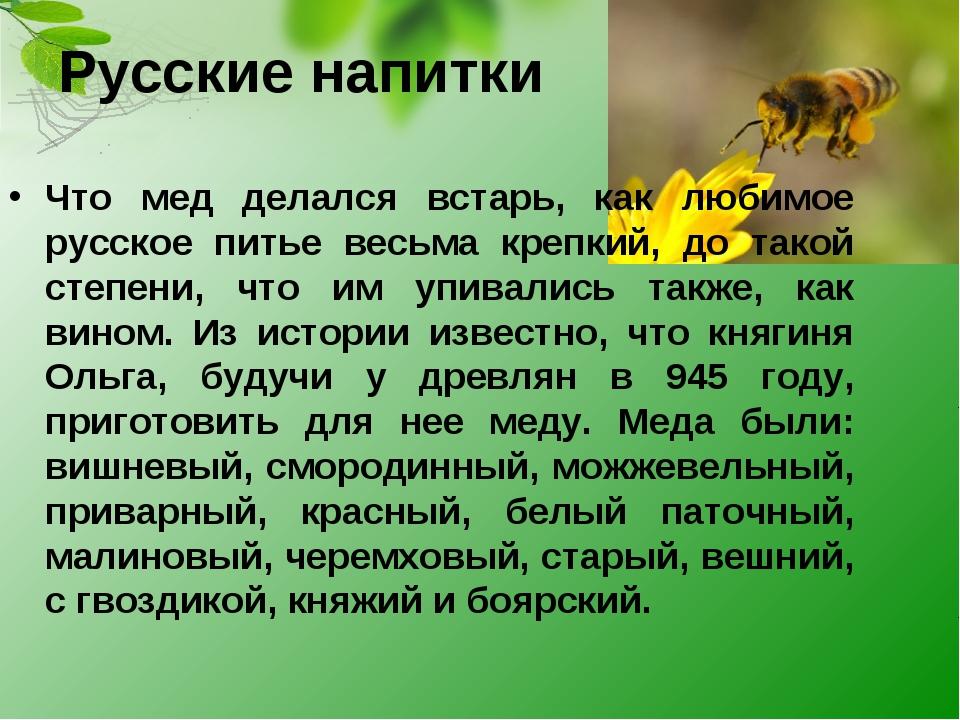 Русские напитки Что мед делался встарь, как любимое русское питье весьма кре...