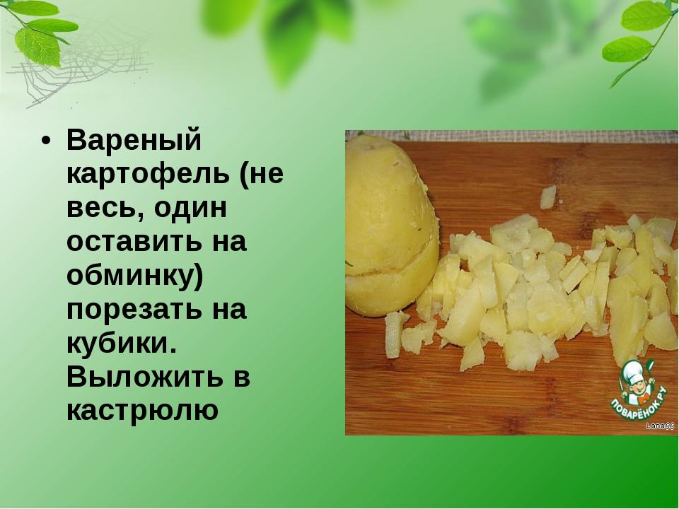 Вареный картофель (не весь, один оставить на обминку) порезать на кубики. Выл...