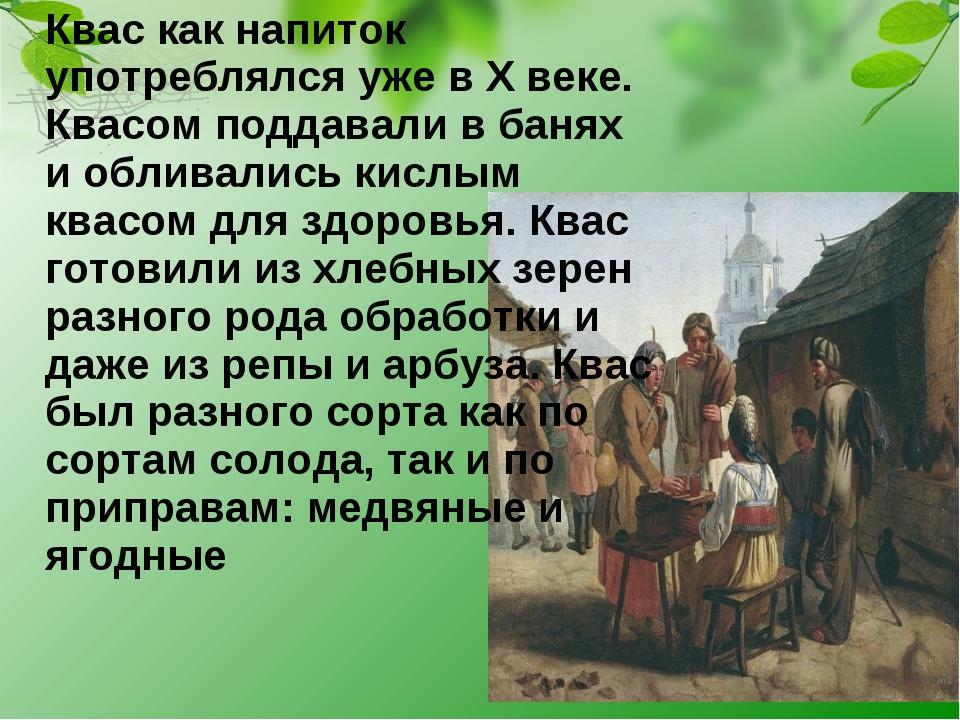 Квас как напиток употреблялся уже в X веке. Квасом поддавали в банях и облив...