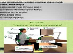 Основные вредные факторы, влияющие на состояние здоровья людей, работающих за