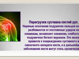 Перегрузка суставов кистей рук. Нервные окончания подушечек пальцев как бы ра