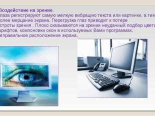 Воздействие на зрение. Глаза регистрируют самую мелкую вибрацию текста или к