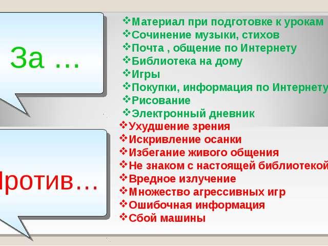 За … Против… Материал при подготовке к урокам Сочинение музыки, стихов Почта...