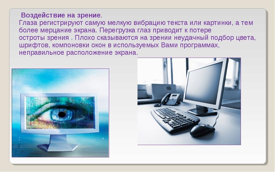 Воздействие на зрение. Глаза регистрируют самую мелкую вибрацию текста или к...