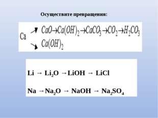 Li → Li2O →LiOH → LiCl Na →Na2O → NaOH → Na2SO4 Осуществите превращения:
