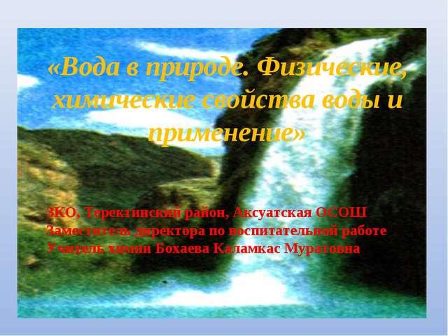 «Вода в природе. Физические, химические свойства воды и применение» ЗКО, Тере...