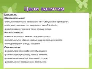 Цели занятия: Образовательные: - обобщение лексического материала по теме «Об