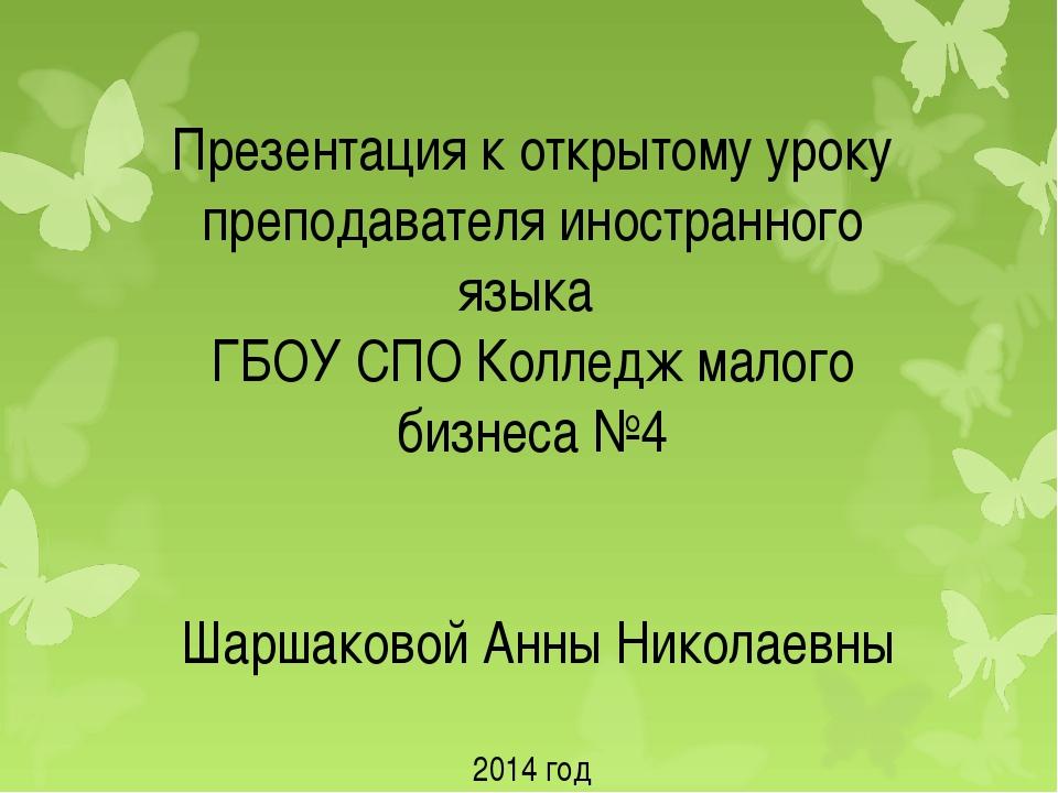 Презентация к открытому уроку преподавателя иностранного языка ГБОУ СПО Колле...