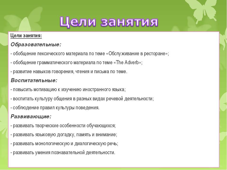 Цели занятия: Образовательные: - обобщение лексического материала по теме «Об...