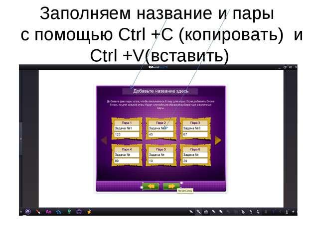 Заполняем название и пары с помощью Ctrl +C (копировать) и Ctrl +V(вставить)