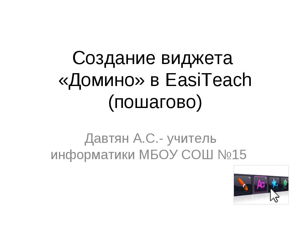 Создание виджета «Домино» в EasiTeach (пошагово) Давтян А.С.- учитель информа...
