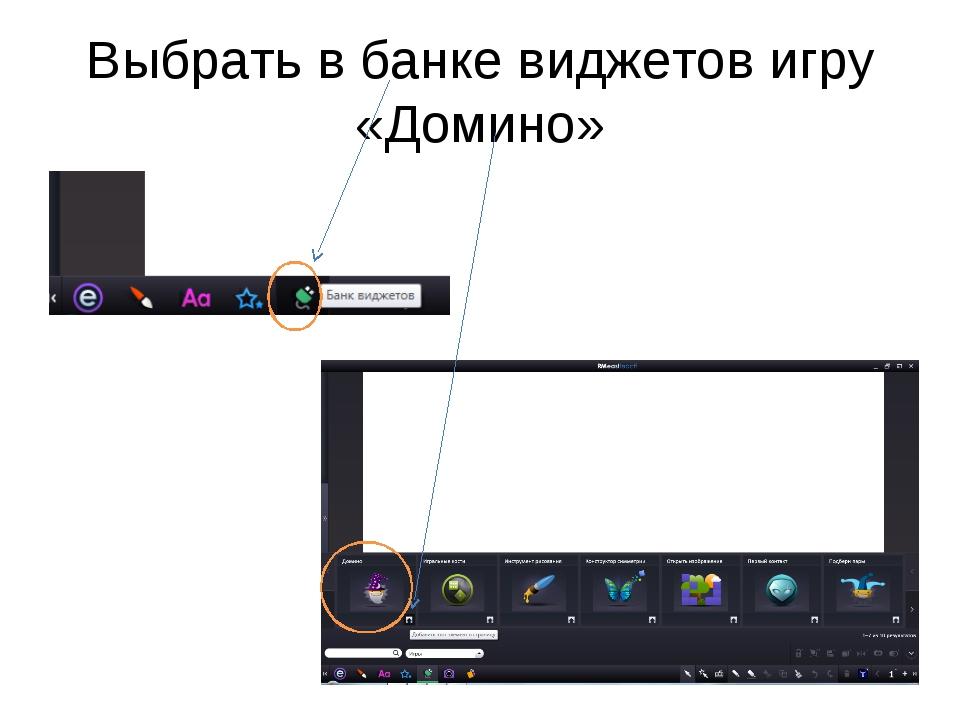 Выбрать в банке виджетов игру «Домино»
