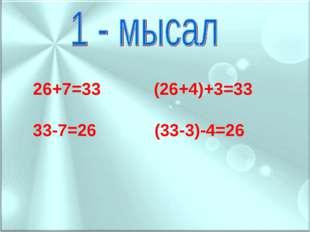 26+7=33 (26+4)+3=33 33-7=26 (33-3)-4=26